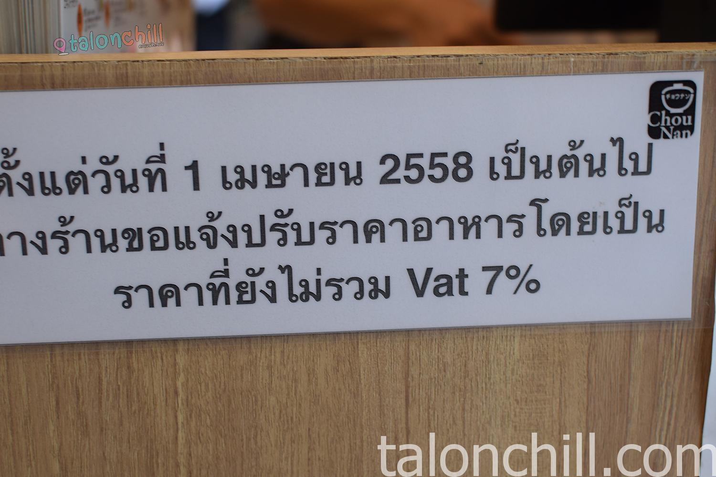 [ตะลอนกิน] ร้าน ChouNan (โชวนัน) สาขาท่ามหาราช