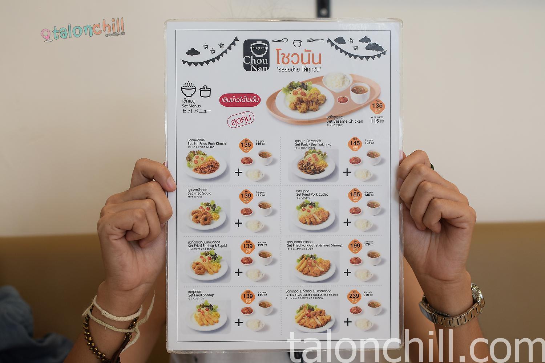 [ตะลอนกิน] แกงกะหรี่ชาเชียวไก่ทอดไข่ลาวา ณ ร้าน ChouNan (โชวนัน) สาขาท่ามหาราช