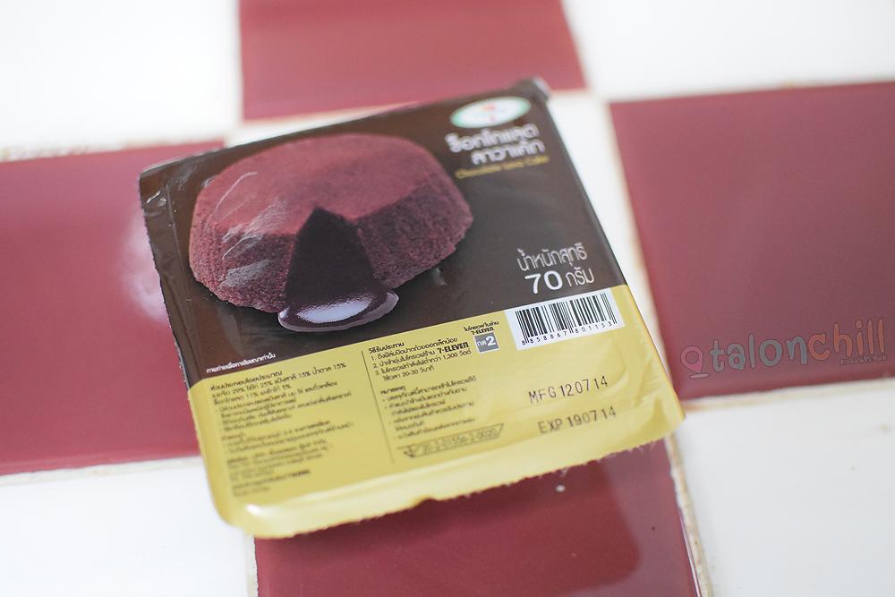 [รีวิว] ช็อกโกแลตลาวาเค้ก (Chocolate Lava Cake) ของเซเว่น อีเลฟเว่น สำหรับซื้อมาเวฟเองที่บ้าน