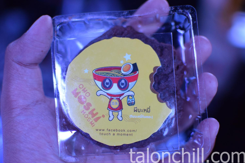 รีวิว : โอ้โหโมชิ (cookie oho moshi)
