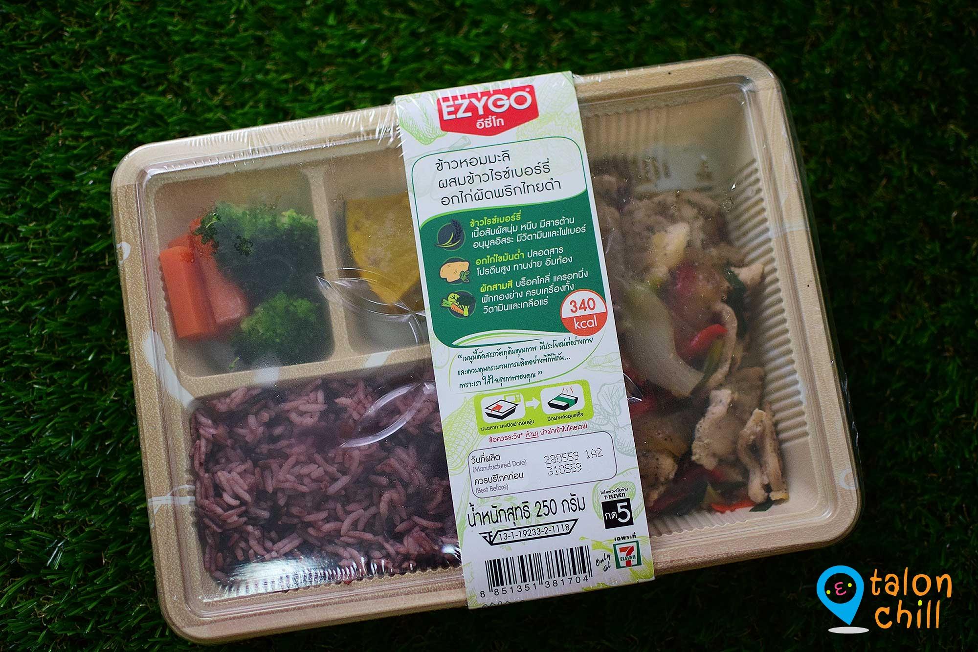 [รีวิวของกิน 7-11] EZYGO (อีซี่โก) ข้าวหอมมะลิผสมข้าวไรซ์เบอร์รี่อกไก่พริกไทยดำ
