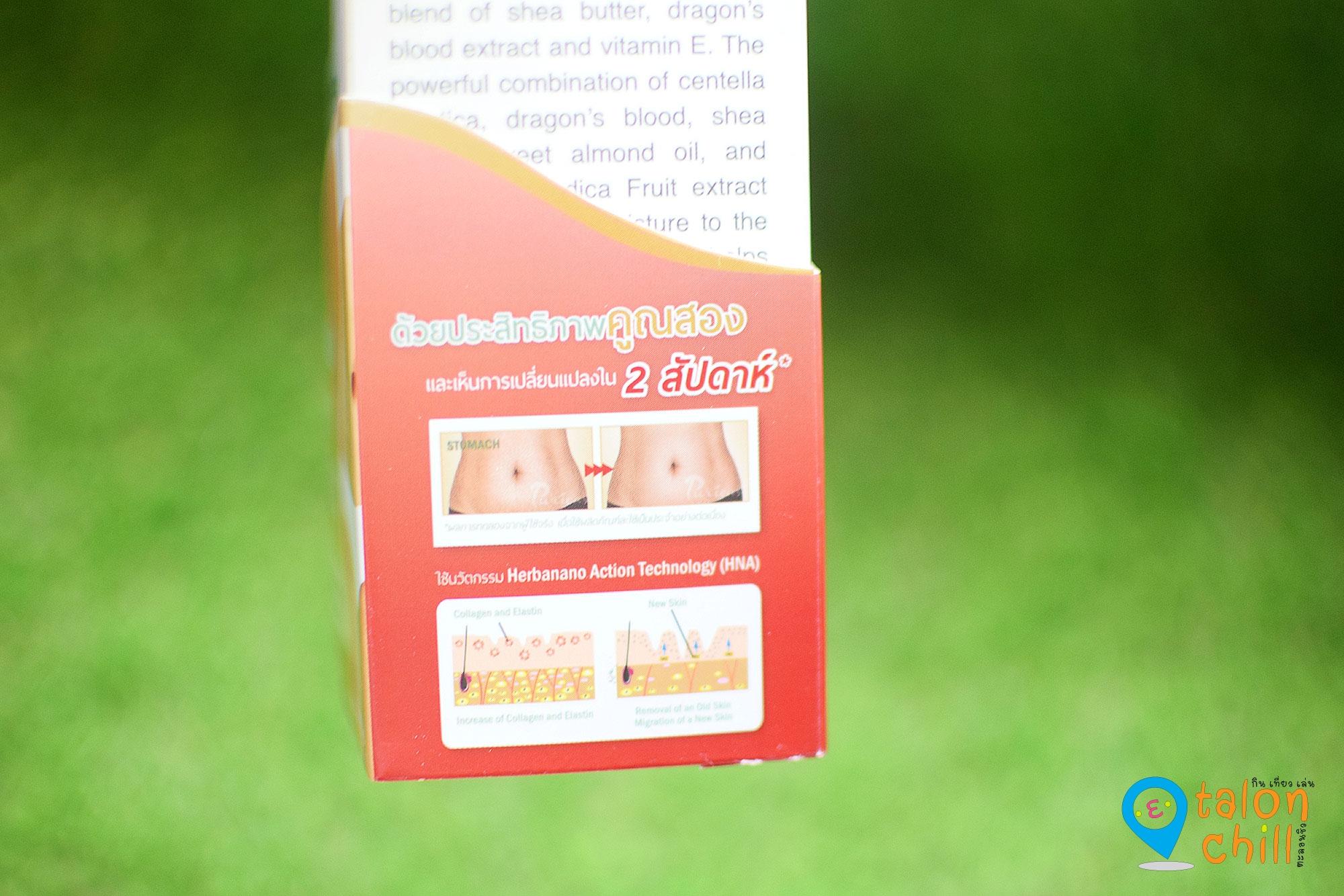 [Review] Puricas Stretch Marks Cream ครีมลดริ้วรอยแตกลาย