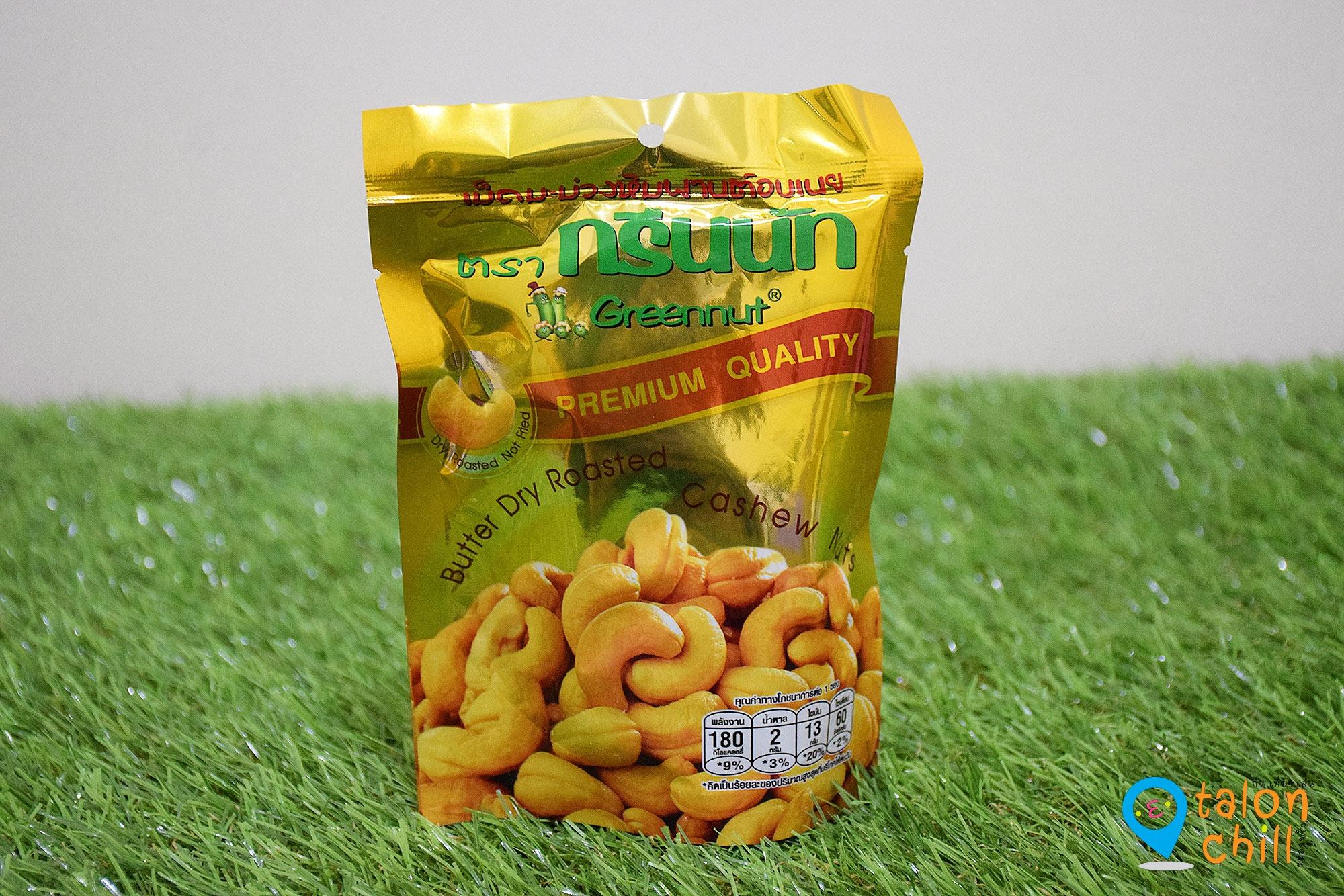 [แกะขนมรีวิว] Greennut ถั่วลันเตาอบกรอบ และเม็ดมะม่วงหิมพานต์ (Healthy Trendy Snack) จากกรีนนัท