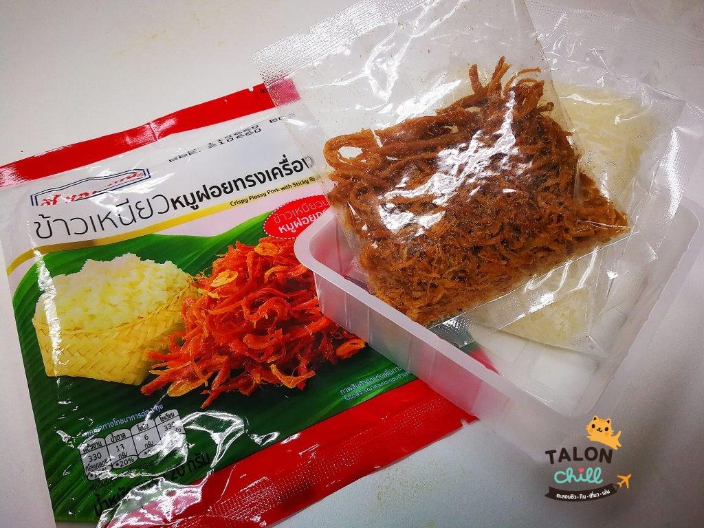 [รีวิวของกิน 7-11] ข้าวเหนียวหมูฝอยทรงเครื่อง (Crispy Flossy Potk With Sicky Rice) ส.ขอนแก่น