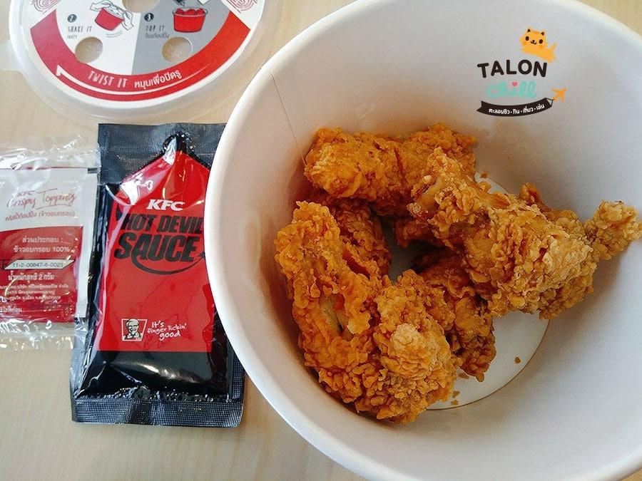 [รีวิว] KFC Shake it WingZ (วิงซ์ชุ่มซอสฮอทเดวิล) อร่อยเข้าเนื้อ เขย่าให้สนุก โรยท็อปปิ้ง