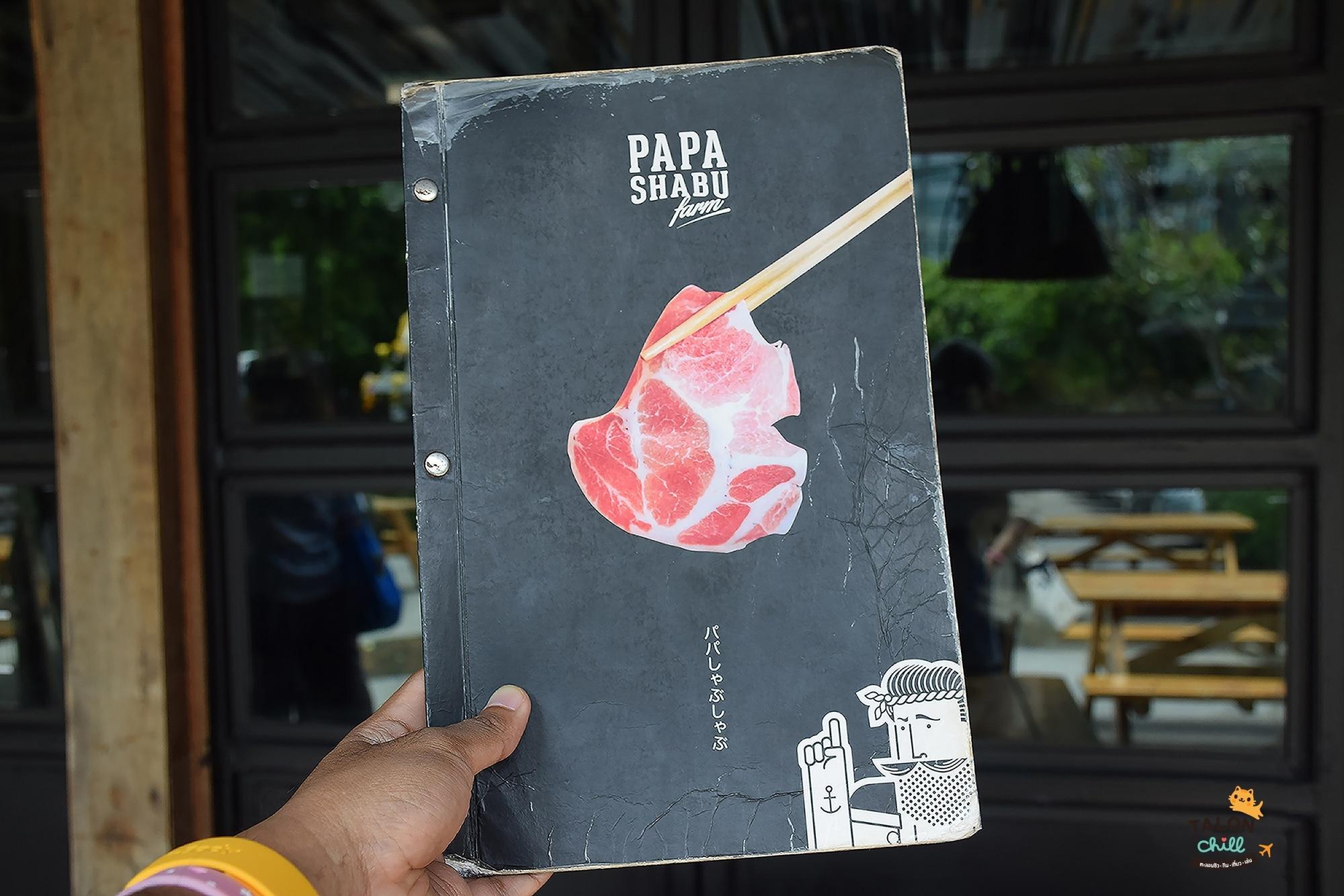 [รีวิว] ชาบู PAPA SHABU FARM (ปาป้าชาบูฟาร์ม) ฟาร์มชาบูสำหรับคนรักชาบู