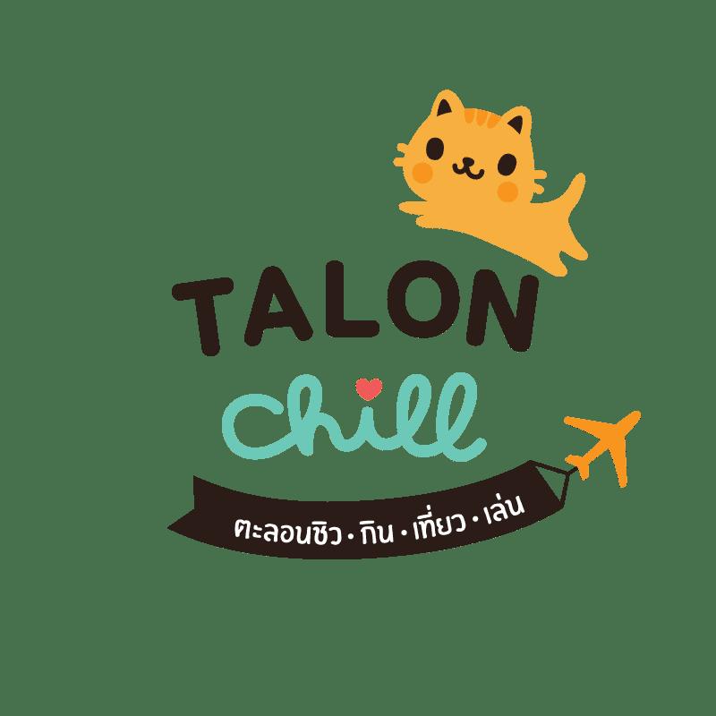 ตะลอนชิว กินเที่ยวเล่น รีวิวทุกสิ่งทุกอย่างบนโลกใบนี้ | talonchill.com