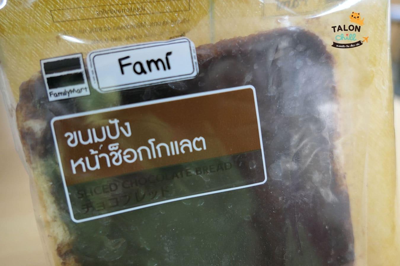 [รีวิว] ขนมปังหน้าช็อกโกแลต ราคาประหยัดเป๋า แฟมิลี่มาร์ท
