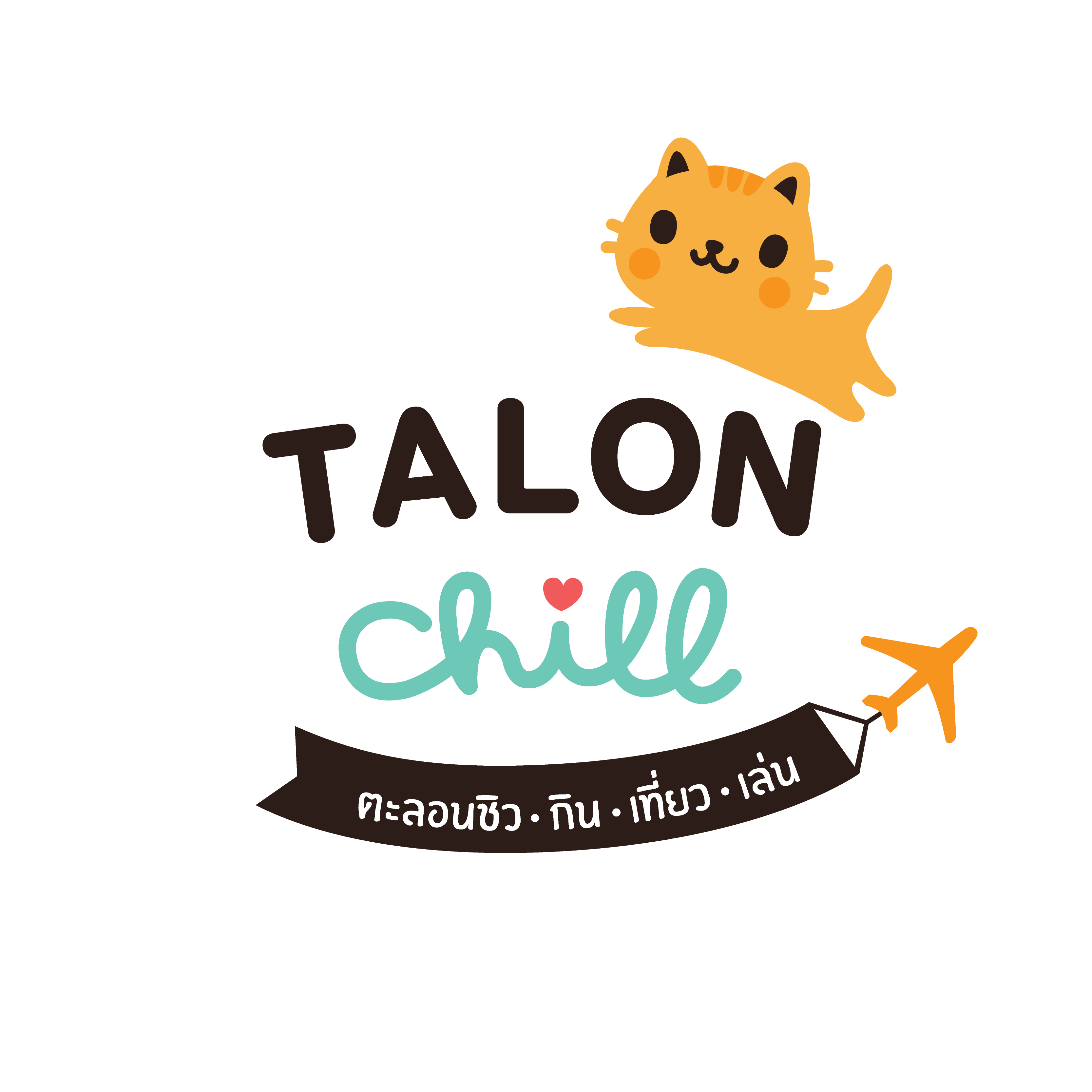 talonchill.com ตะลอนชิว กิน-เที่ยว-เล่น รีวิวทุกสิ่งทุกอย่างบนโลกใบนี้