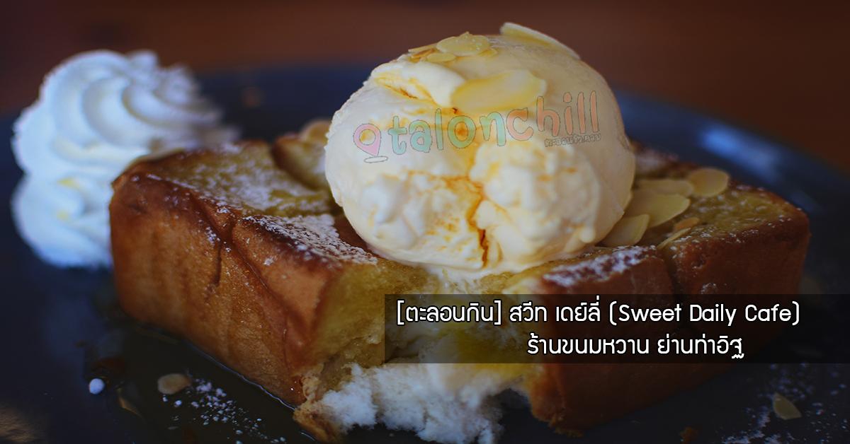 [รีวิว] สวีท เดย์ลี่ (Sweet Daily Cafe) หมู่บ้านมณียา 2 ซอยท่าอิฐ นนทบุรี 3