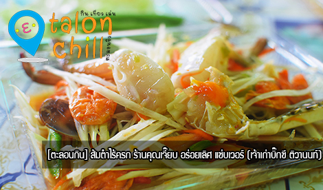 review papaya salad Bang Phlu Intersection