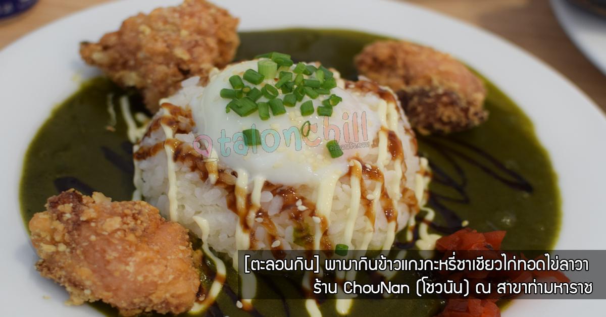 [Review] แกงกะหรี่ชาเชียวไก่ทอดไข่ลาวา ร้าน ChouNan (โชวนัน) สาขาท่ามหาราช