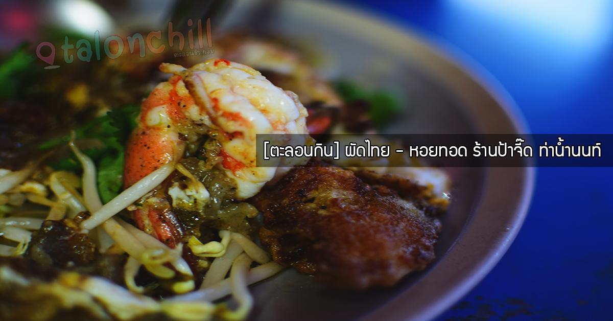 [รีวิว] ผัดไทย - หอยทอด ร้านป้าจี๊ด นนทบุรี 2