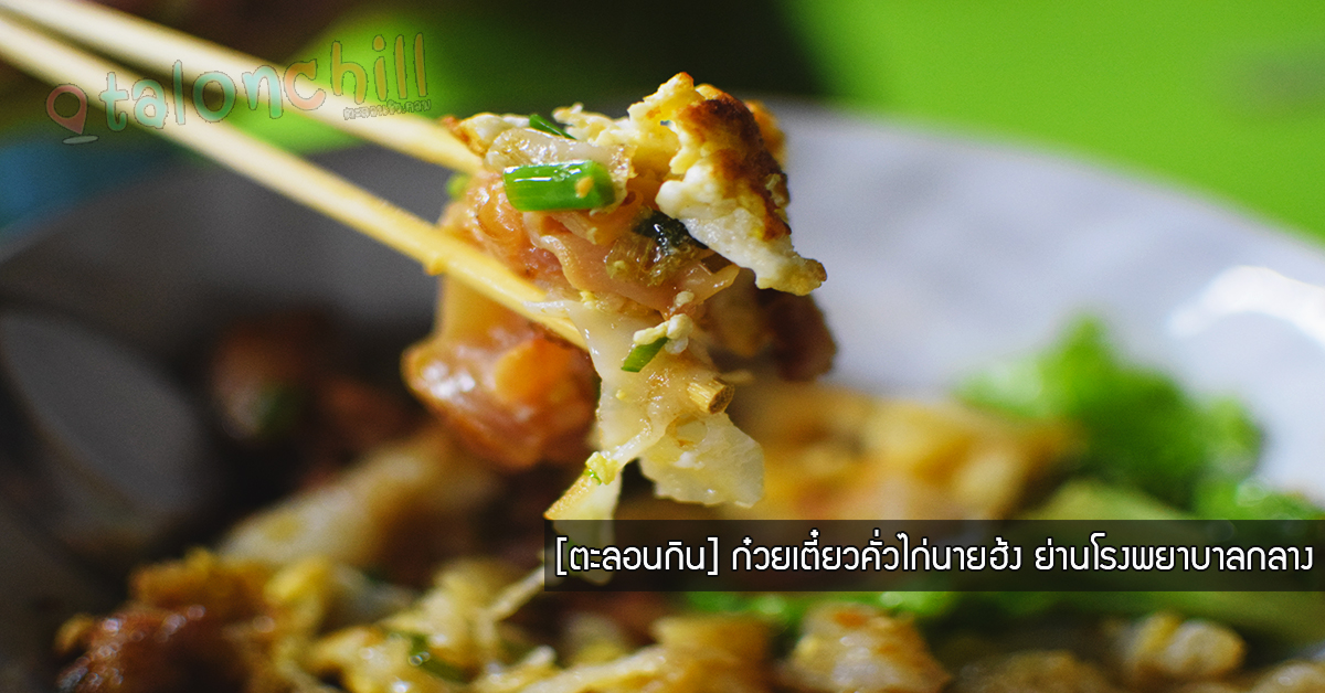 review Stir fried fresh rice flour noodles with chicken and egg
