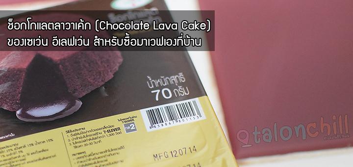 [Review] ช็อกโกแลตลาวาเค้ก (Chocolate Lava Cake) เซเว่นอีเลฟเว่น