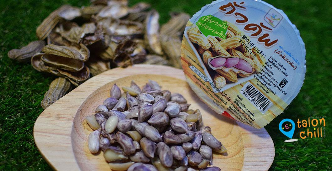 Boiled Peanuts fb