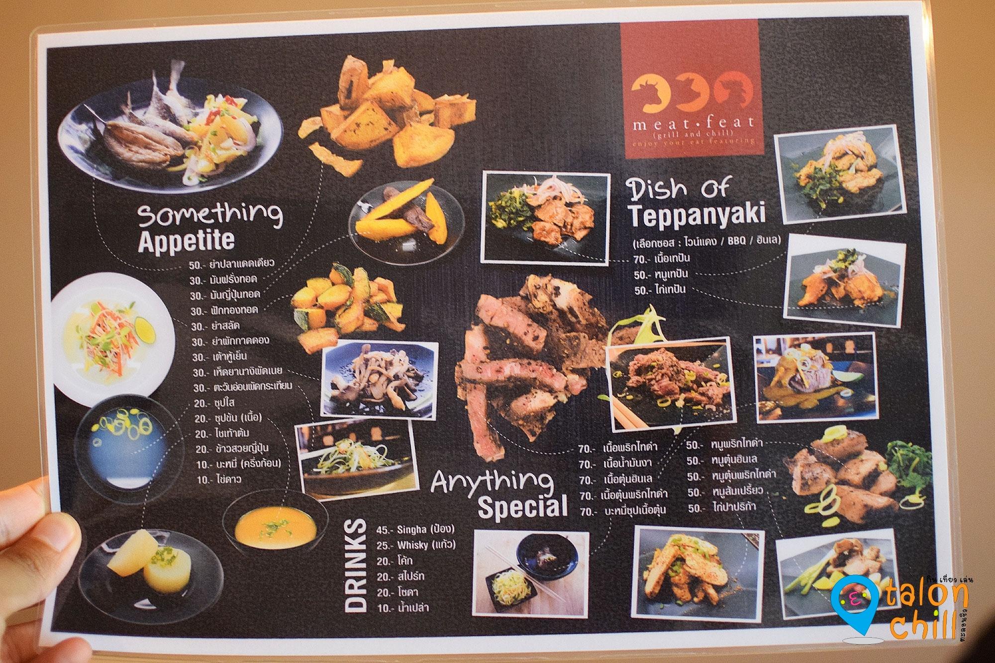 """[ตะลุยแหลก] ร้าน Meatfeat อาหารสไตล์ Izakaya (อิซากายะ) """"แนวเทปันยากิสเต็กสไตล์ญี่ปุ่น"""" ห้ามพลาด"""