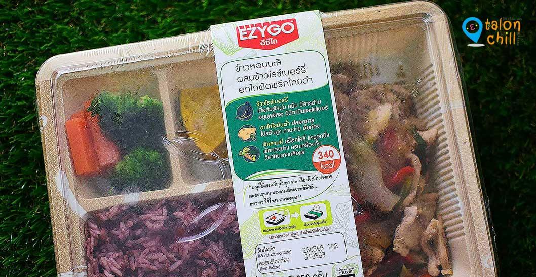 [รีวิวของกินเซเว่น] EZYGO (อีซี่โก) ข้าวหอมมะลิผสมข้าวไรซ์เบอร์รี่อกไก่พริกไทยดำ ของเซเว่นอีเลฟเว่น