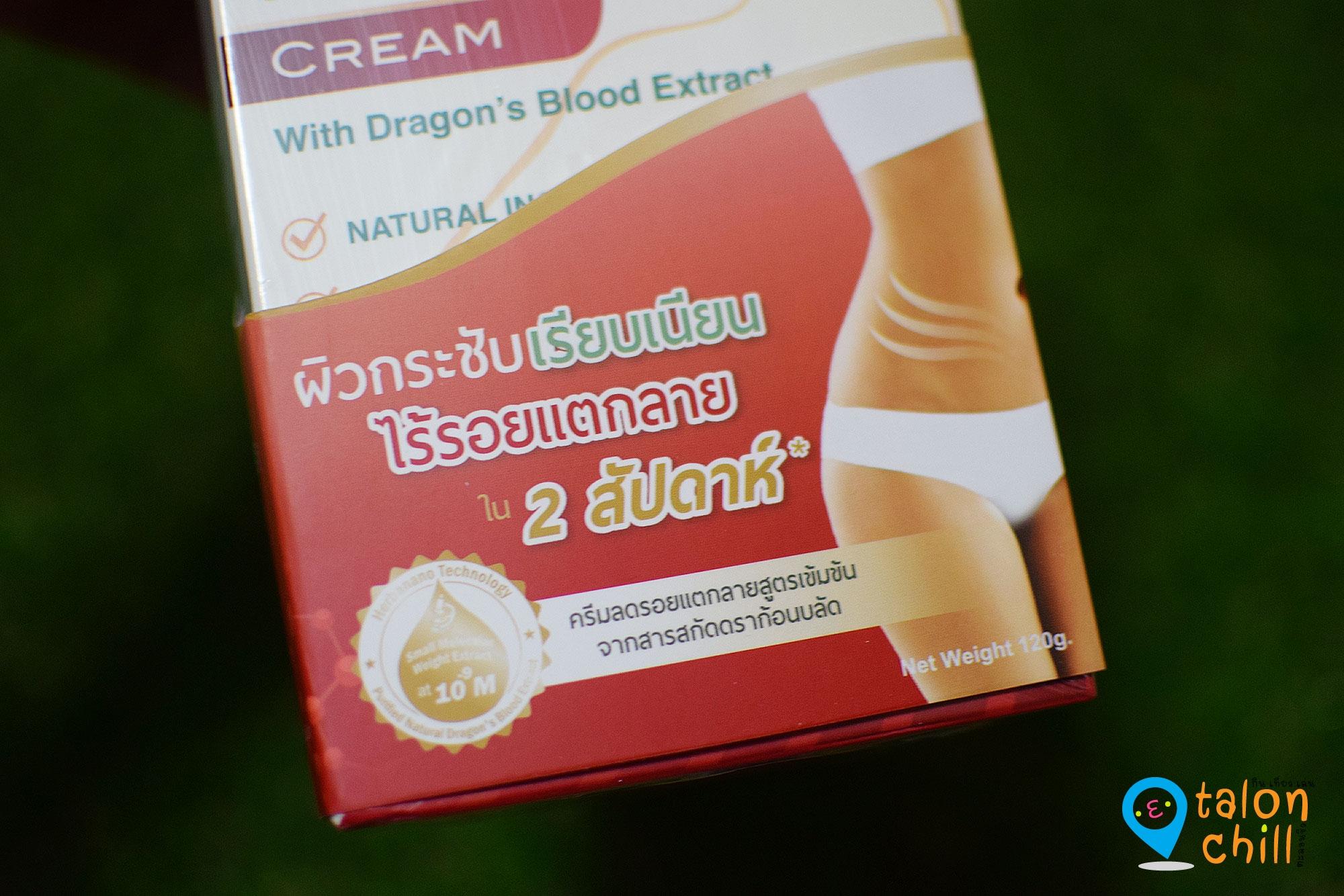 [แกะกล่อง] Puricas Stretch Marks Cream ครีมลดริ้วรอยแตกลาย