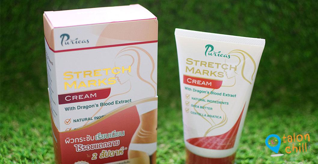 [รีวิว] Puricas Stretch Marks Cream ครีมลดริ้วรอยแตกลาย 1