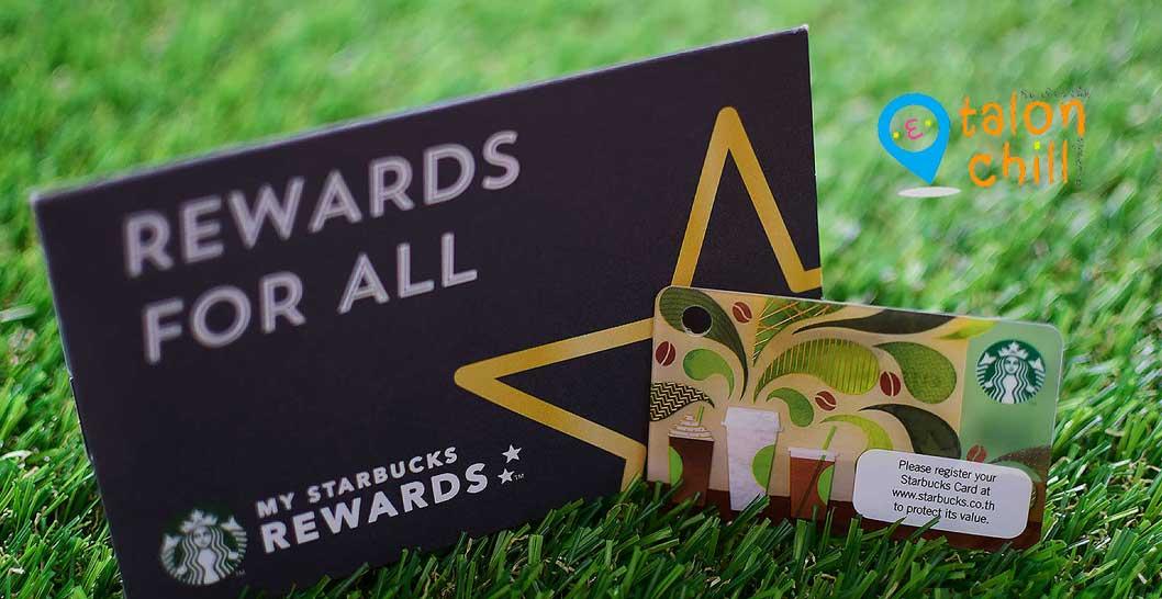 [รีวิวการใช้] บัตรสตาร์บัค บัตรแทนเงินสด และสะสมแต้มของร้านกาแฟ Starbucks