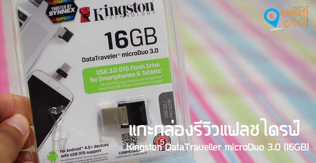 [Review] Kingston DataTraveler microDuo 3.0 แฟลชไดร์ฟสำรองข้อมูลผ่านบนโทรศัพท์แอนดรอยด์