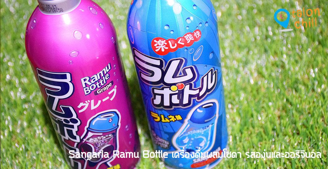 [Review] เครื่องดื่มผสมโซดารสองุ่นและออริจินอล นำเข้าจากประเทศญี่ปุ่น (Sangaria Ramu Bottle) เครื่องดื่มผสมโซดาเย็นซ่า ชื่นใจ