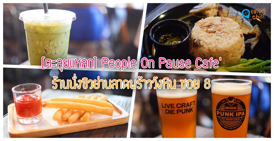 [รีวิว] People On Pause Cafe' ร้านนั่งชิว ร้านอาหารย่านลาดพร้าว-วังหิน ซอย 8 1