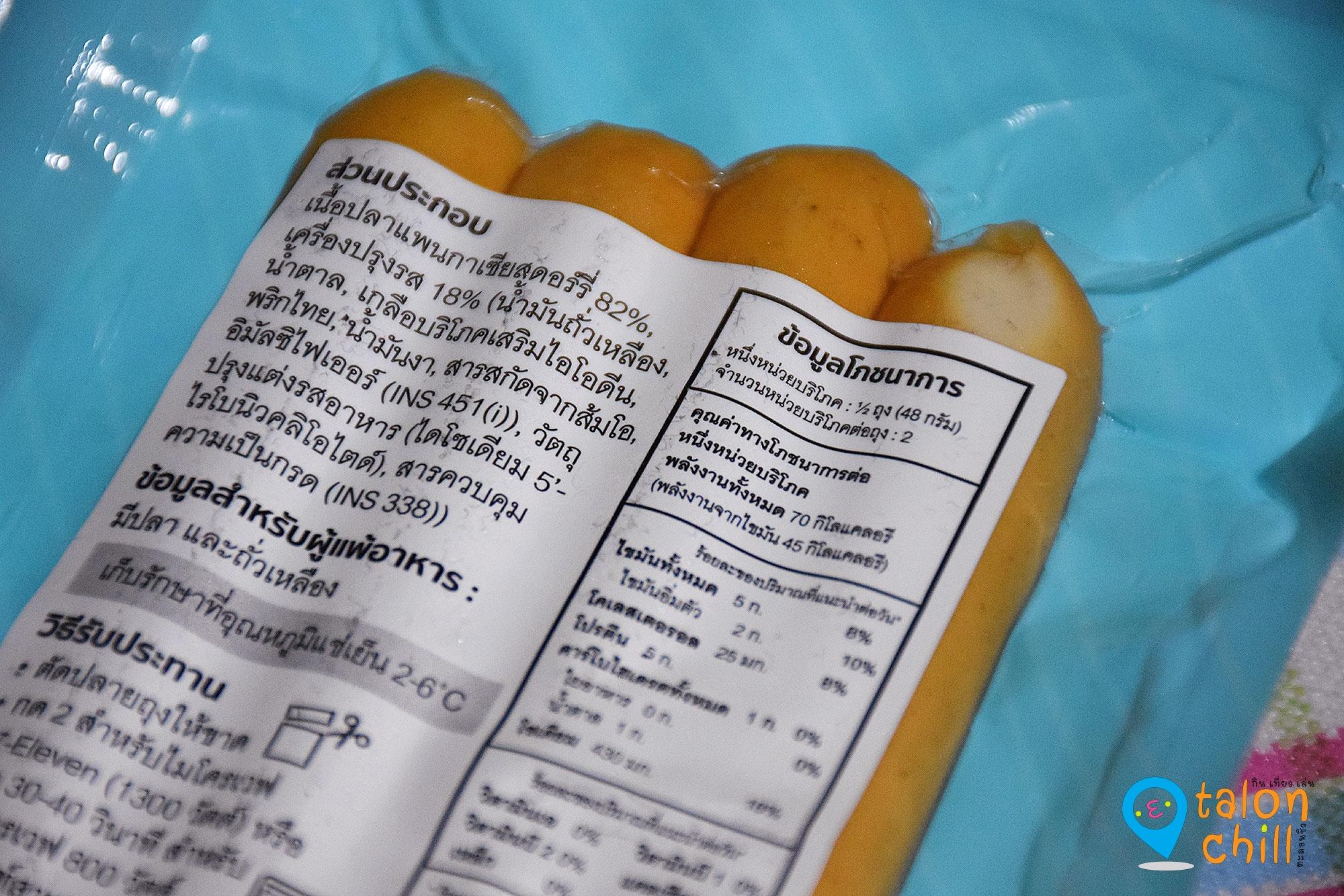 [แกะซอง] ฟิซ ซอสเซส ตรา AA ไส้กรอกปลา AA ไม่มีแป้ง ไม่มีไนไตรท์ ไม่ใส่ผงชูรส