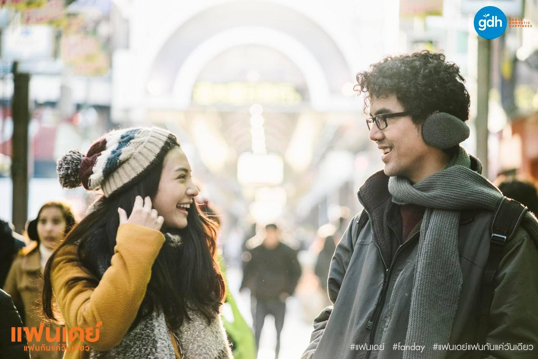 """[ดูหนัง] """"แฟนเดย์..แฟนกันแค่วันเดียว"""" ภาพยนตร์เรื่องแรกของ GDH by Major Movie Plus 1"""