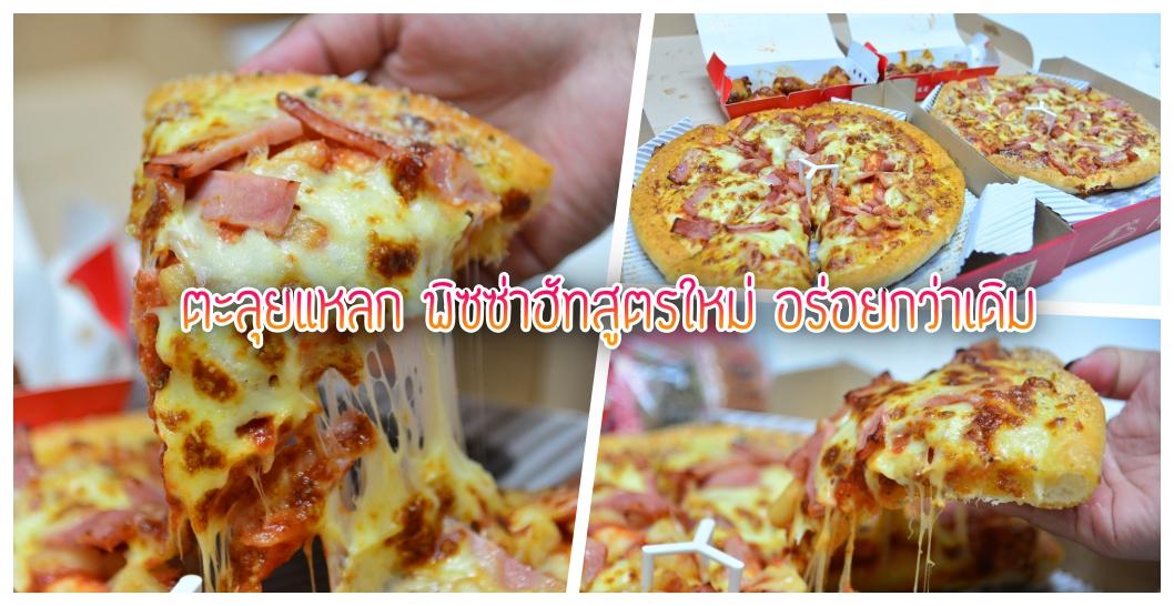 [Review] พิซซ่าฮัทสูตรใหม่ (Pizza Hut) อร่อยกว่าเดิม #อยากกินต้องกินให้สุด