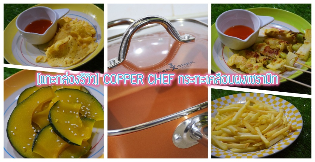 creview review copper chef set of 5 pcs 5 talonchill