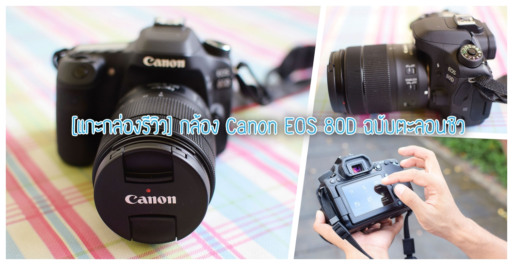 review Canon EOS 80D fb
