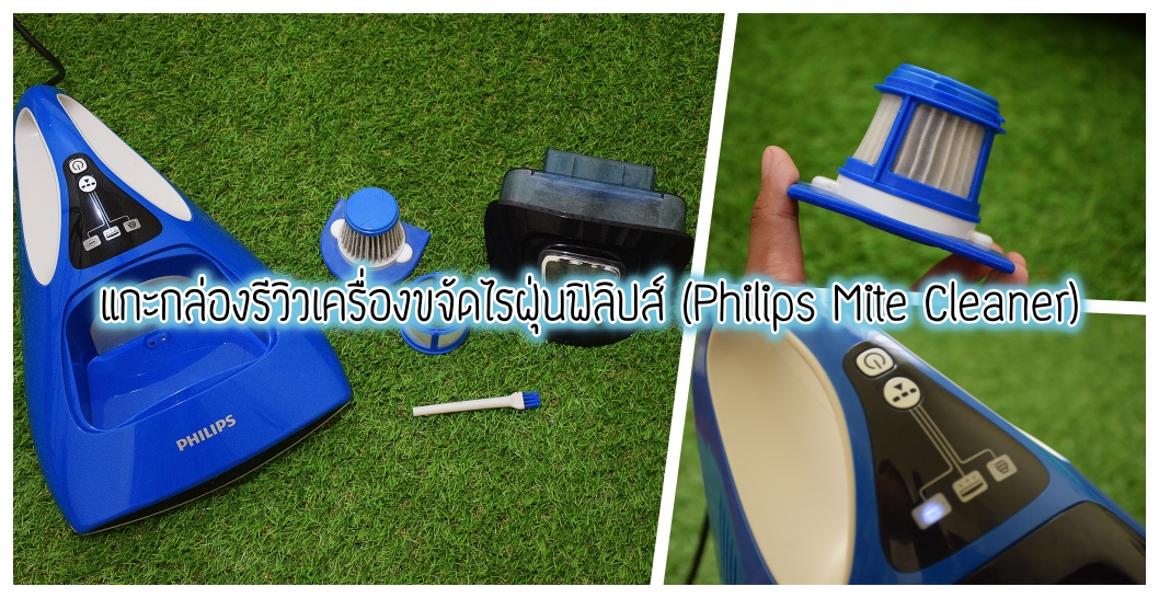 review philips mite cleaner fb