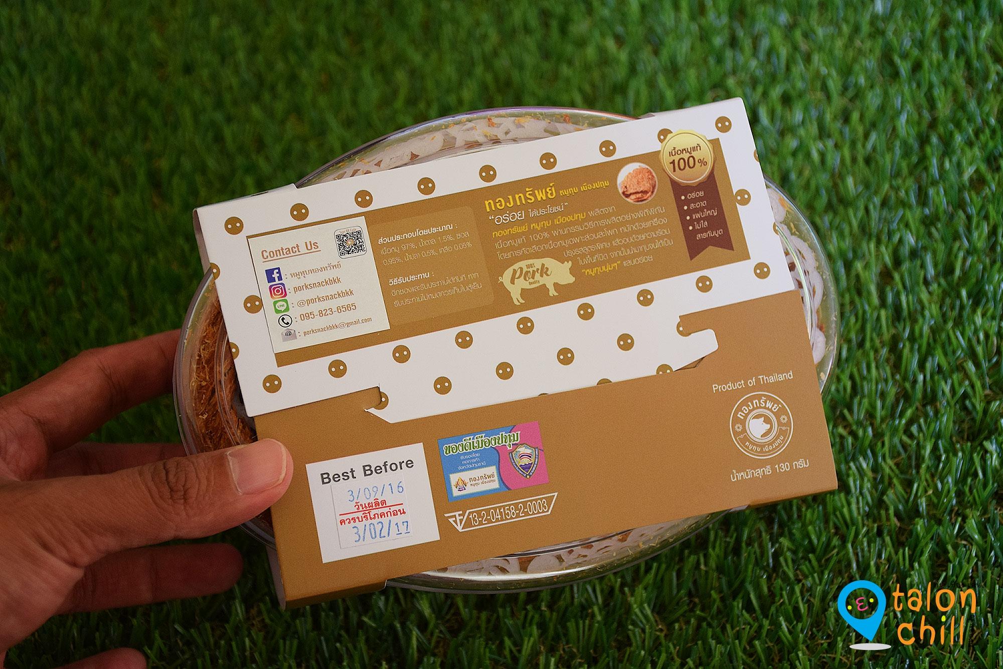 [รีวิว] หมูทุบทองทรัพย์ Premium Grade ทำจากเนื้อหมูแท้ 100% อร่อยจริง ๆ นะ