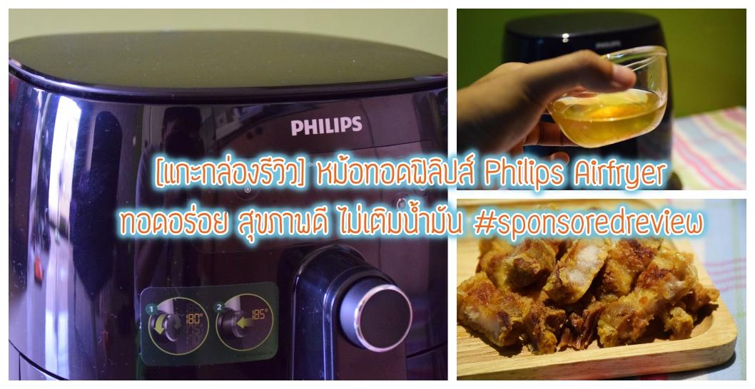 หม้อทอดฟิลิปส์ Philips Airfryer ทอดอร่อย สุขภาพดี ไม่เติมน้ำมัน #sponsoredreview 1