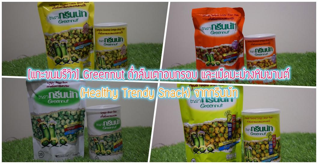 [รีวิว] Greennut ถั่วลันเตาอบกรอบ และเม็ดมะม่วงหิมพานต์ (Healthy Trendy Snack) จากกรีนนัท 1