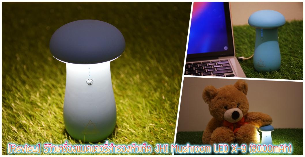 [รีวิว] แบตเตอรี่สำรองหัวเห็ด JHI Mushroom LED X-9 (8000mAh)