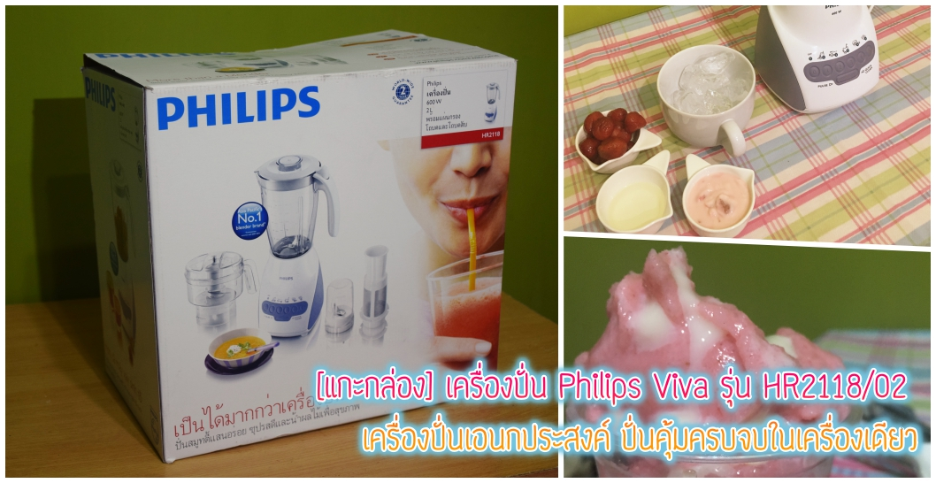 reviews philips viva hr211802