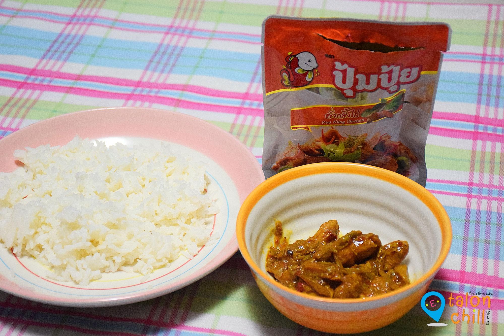 [แกะซองรีวิว] อาหารสำเร็จรูปอาหารพร้อมทาน อร่อยที่รอยยิ้ม ตราปุ้มปุ้ย