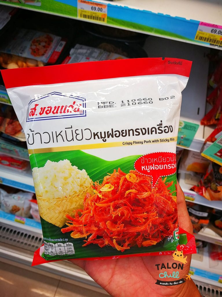 [รีวิวของกิน 7-11] ข้าวเหนียวหมูฝอยทรงเครื่อง (Crispy Flossy Potk With Sicky-Rice) ส.ขอนแก่น