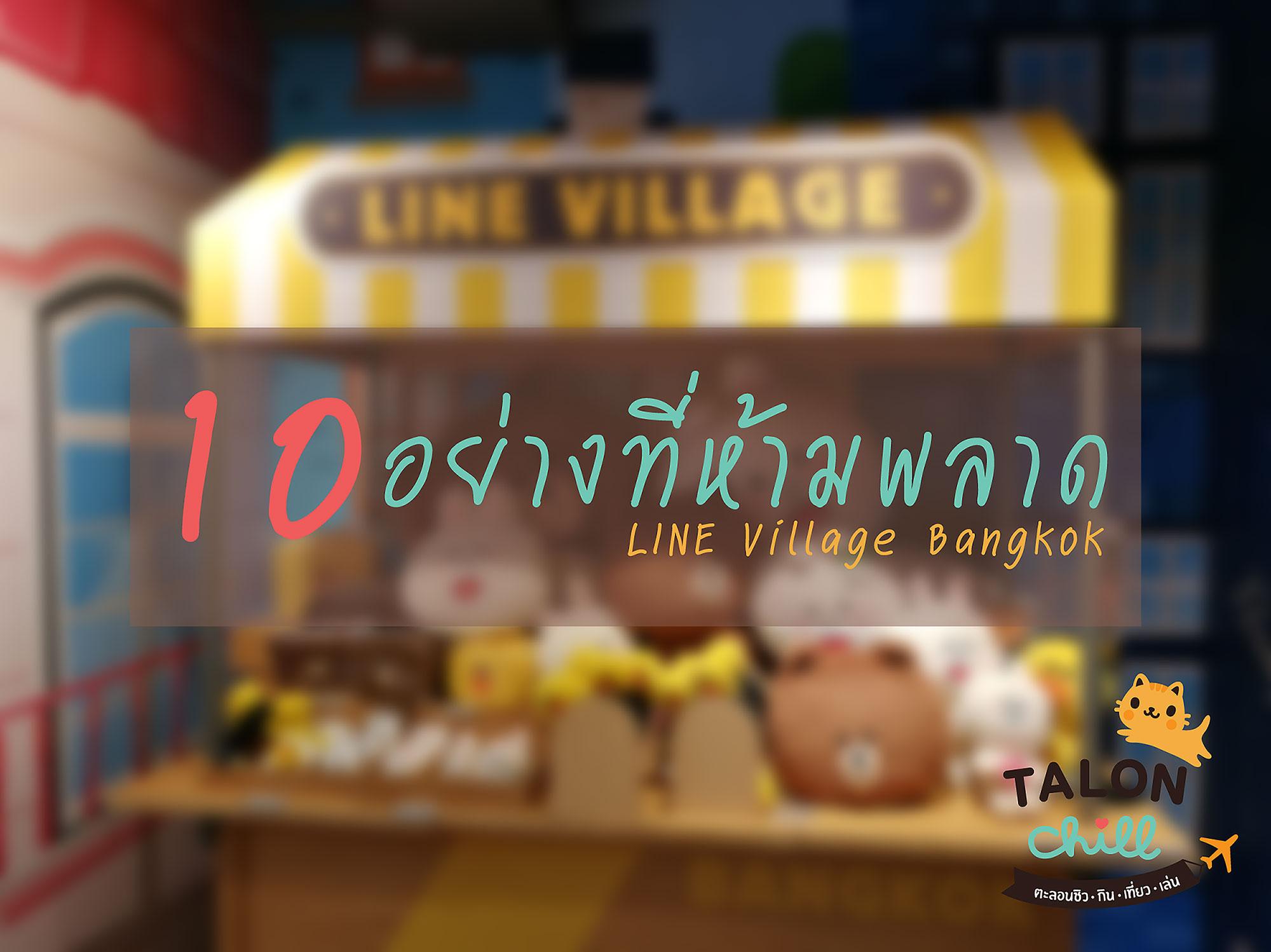 [Review] สินค้า 10 อย่างที่ห้ามพลาดมาร้าน LINE VILLAGE BANGKOK