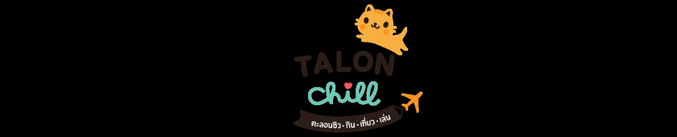 talonchill.com ตะลอนชิว กินเที่ยวเล่น รีวิวทุกสิ่งทุกอย่างบนโลกใบนี้