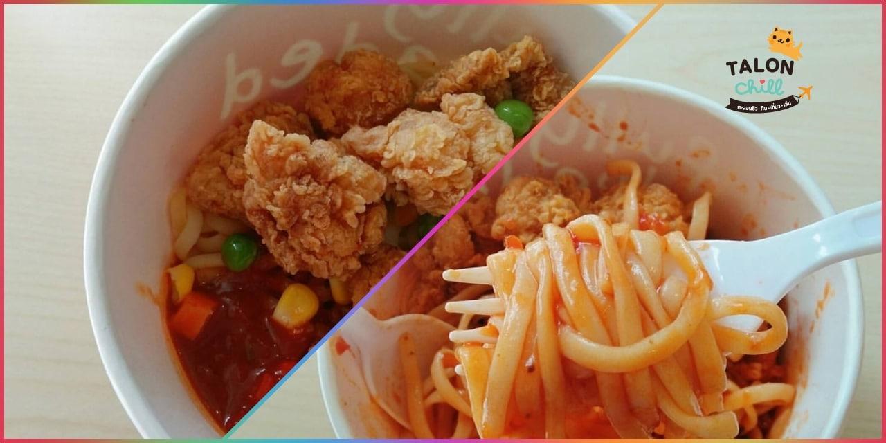 [Review] KFC Spicy Red Pasta เคเอฟซี สไปซี่เรดพาสต้าไก่กรอบ เมนูพาสต้าแสนอร่อยสไตล์เคเอฟซี