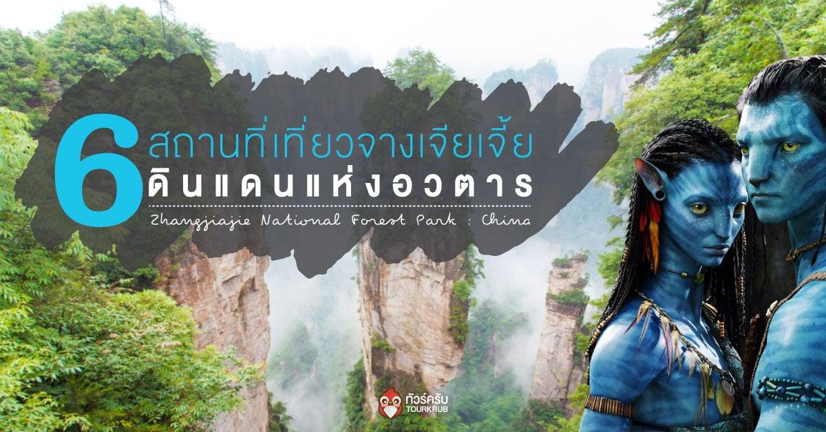 [รีวิว] 6 สถานที่เที่ยวจางเจียเจี้ย ดินแดนแห่งอวตาร (Avatar) 1