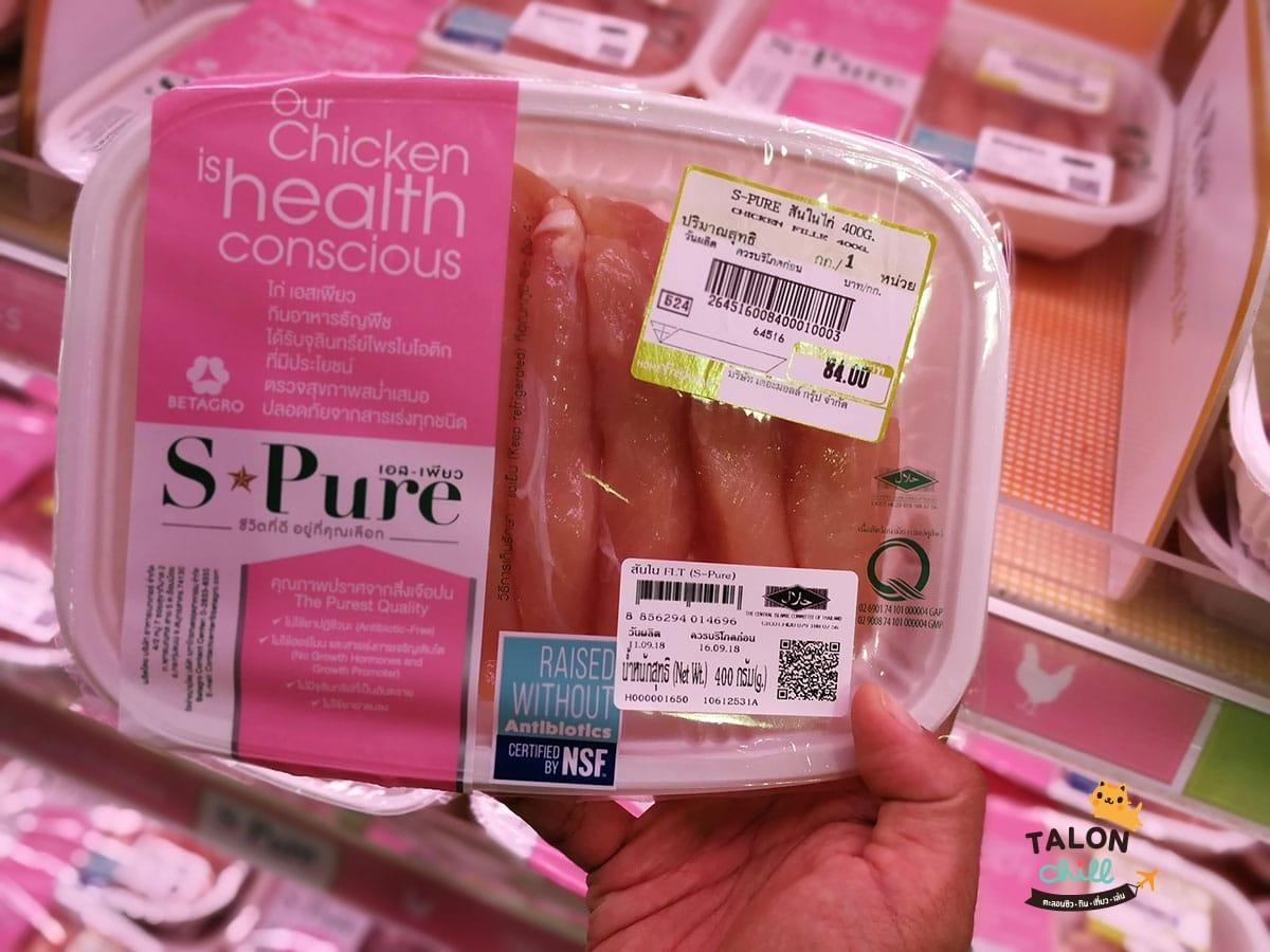 [รีวิว] เมนู S-Pure Modern Healthy #เลือกกินให้อนาคตเลือกSPure