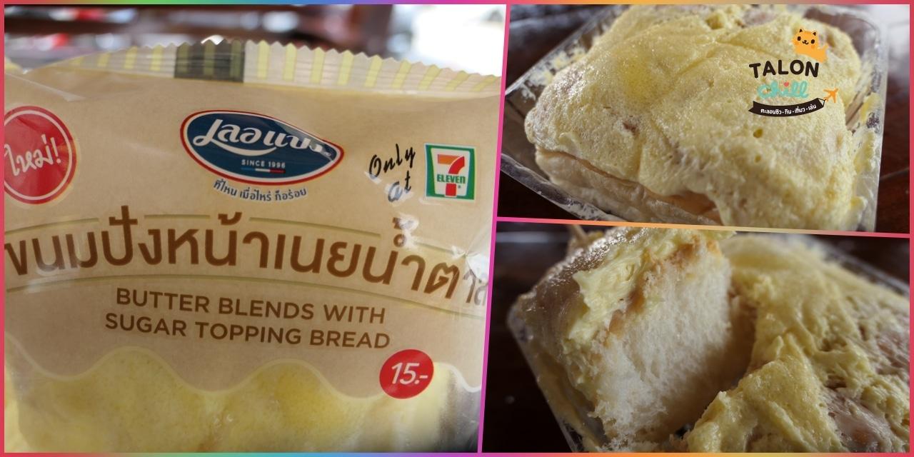 [รีวิวของกินเซเว่น] ขนมปังหน้าเนยน้ำตาล เลอแปง ขายเฉพาะ 7-11 เท่านั้น