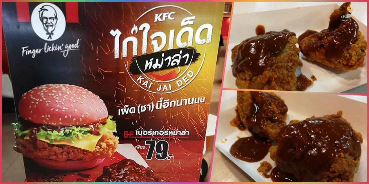[รีวิว] KFC ไก่ใจเด็ดหม่าล่า (KAI JAI DED) เผ็ด(ชา)นี้อีกนานนน