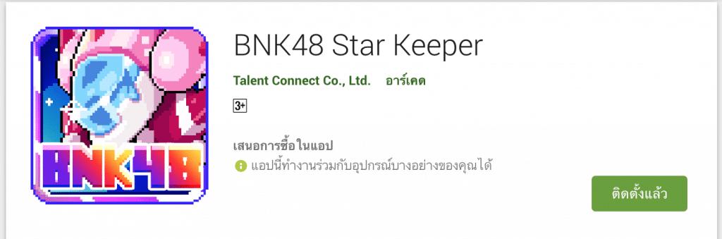 [Review] BNK48 เปิดตัวเกม BNK48 Star Keeper โหลดทั้ง iOS / Android ได้แล้ววันนี้!
