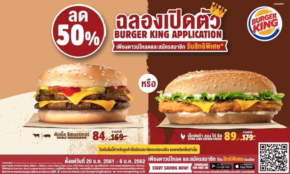 เบอร์เกอร์คิง (Burger King) ให้ส่วนลดถึง 50% เพียงดาวน์โหลด สั่งซื้อผ่าน Application มือถือ